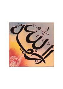 srijoni arabic calligraphy
